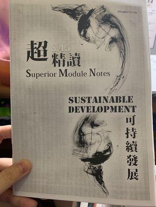 廖天恩精讀 30三本