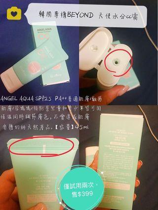 韓國專櫃BEYOND  天使水分cc霜