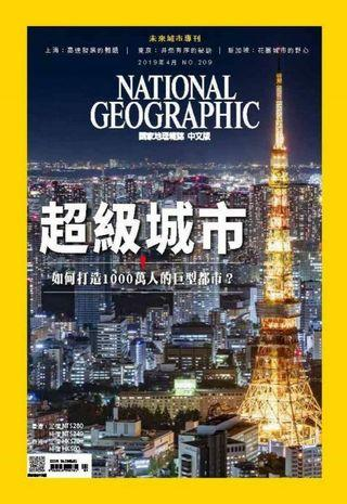 🚚 國家地理雜誌中文版 2019年4月號 no.209 全新現貨