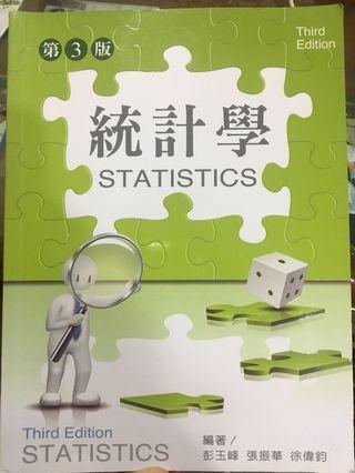 統計學課本
