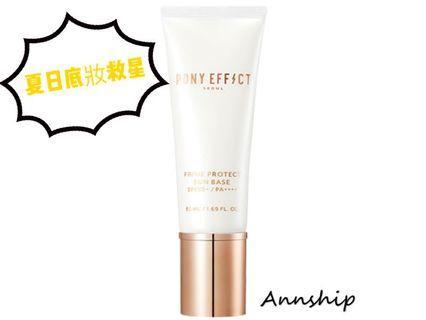 🚚 💯正貨保證💯現貨🚴🏻♂️ PONY EFFECT 亮肌防曬妝前乳 SPF50+ /PA++++(50ml)