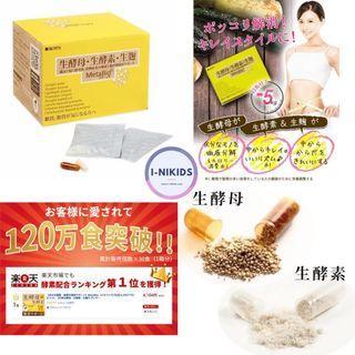 ⚡️ 快閃團 - 🇯🇵 日本 Rotts MetaBio 激瘦吸脂孖寶 生酵母 • 生酵素 • 生酒麴