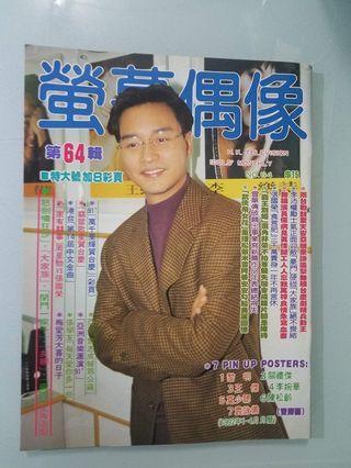 張國榮  老香港懷舊刊物