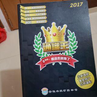 通識王2017