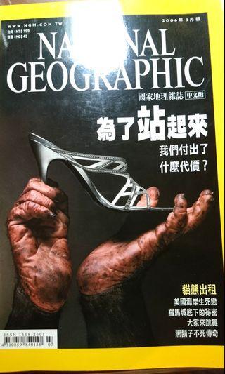 贈)國家地理雜誌中文版 2006年7月號
