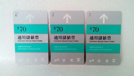 90年代通用儲值票 地鐵九鐵 MTR KCRC TICKET