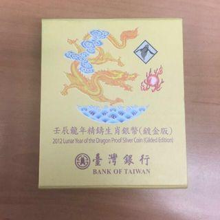 🚚 兩輪.台灣銀行-龍年89年硬幣精鑄版+101年鍍金紀念版
