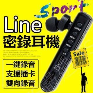 獨立式 Line 密錄 耳機 插卡 MP3 雙向 通話 手機 電話 錄音機 秘錄機 密錄機 藍芽 藍牙 蒐證 自保 神器 iphone skype facebook messenger 非 SONY phone voice recorder