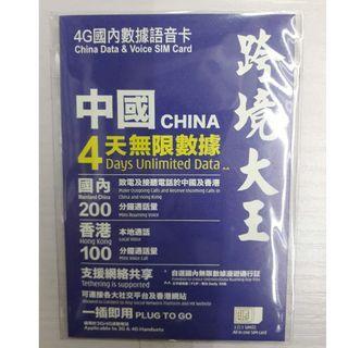 $60 中國移動國內4日數據和通話卡。每日首3GB行4G,之後無限3G任用,國內通話200分鐘,香港通話100分鐘,免翻牆,可在國內上任何網站及社交平台。非常超值及大用量之選。