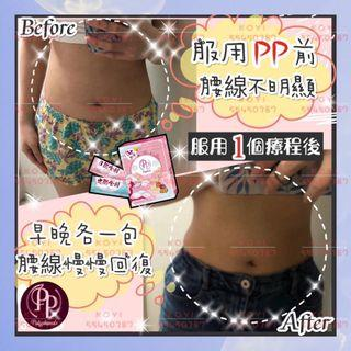 PP終極瘦身產品