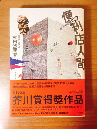 [3折]日本小說 便利店人間