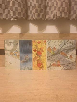 🚚 森林裡的松鼠 1-4冊 (精裝)台英雜誌出版、發行