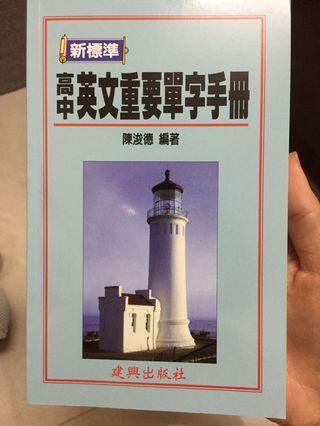 高中英文單字手冊