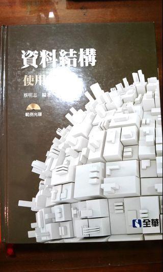資料結構 使用C語言 附光碟