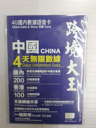 $60 中國移動國內4日數據和通話卡。每日首3GB行4G,之後無限3G任用,國內通話200分鐘,香港通話100分鐘,免翻牆,可在國內上任何網