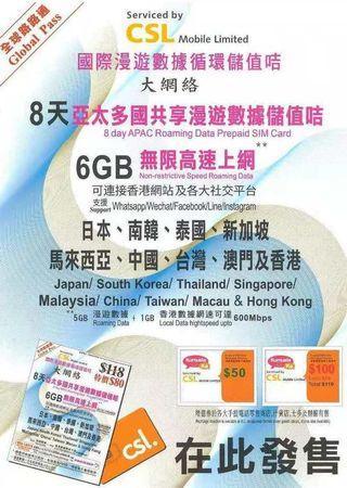 $70  CSL 8日高速4G上綱卡,5GB比日本,南韓,星馬泰,澳門和中國內地用,1GB比香港用,有效期特長至2020年6月30日。即插即用,香港可以先啟動。