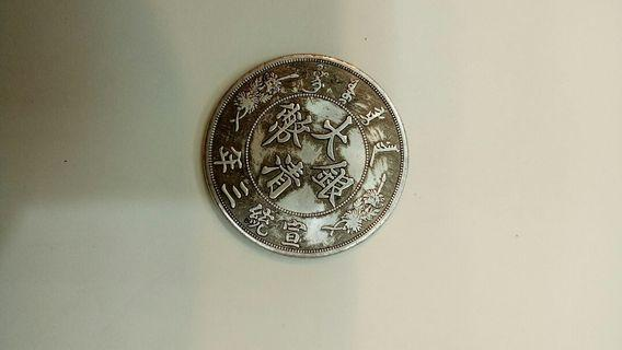 🚚 大清银幣