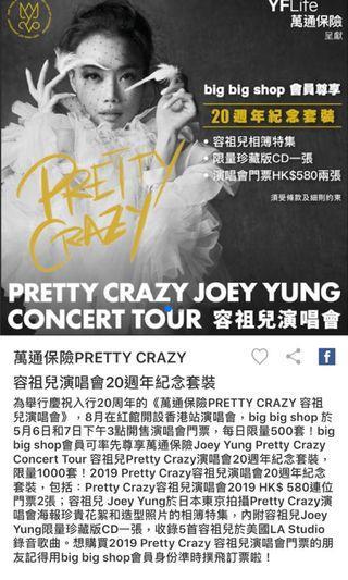 容祖兒Pretty Crazy 演唱會加CD套裝