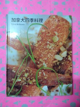 加拿大四季料理 Seasonal Canadian Cooking(Ethan Robinson)書籍 烹飪 菜譜