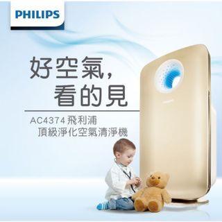【拆封新品】飛利浦 PHILIPS 空氣清淨機 AC4374 德國技術 (ECARF)認證 保固內 附清淨網