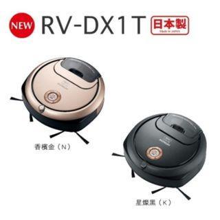 【拆封新品】HITACHI 日立 RVDX1T 吸塵 掃地 機器人 (K星燦黑) RVDX-1T