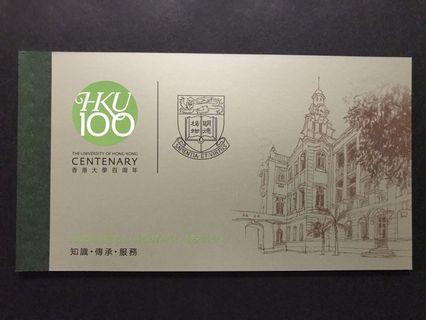 香港大學百周年郵票小冊子
