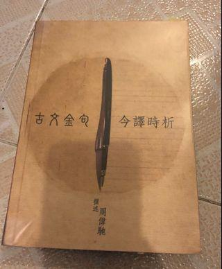 古文今句 書籍