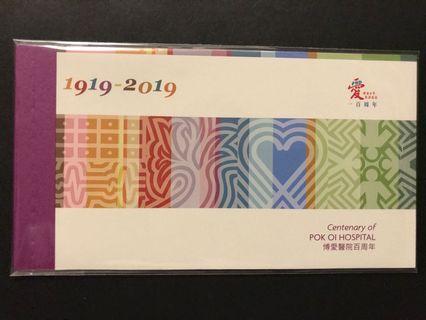 博愛醫院百周年郵票小冊子