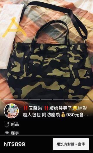 時尚設計百搭款包包  超值無敵組合 送 好物愛麗絲旅用收納包組合