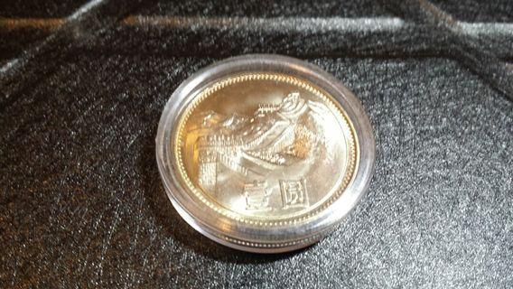 1981中國長城幣