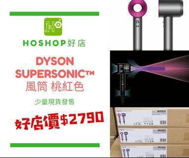 Dyson Supersonic™ 風筒桃紅色 Hairdryer Iron/Fuchsia