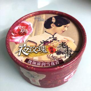 【包郵】老上海夜玫瑰雪花膏