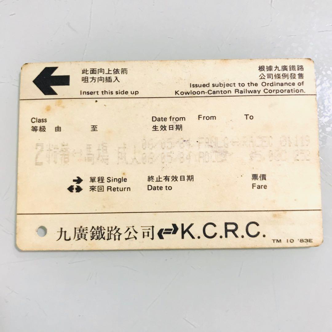 1984年 絕版珍藏懷舊票 香港九廣鐵路公司 單程成人車票 紙質 HONG KONG KCRC TICKET