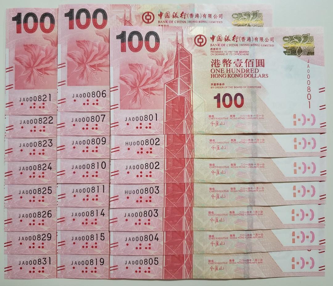 """2014 年 中國銀行100元 000801至831 """" 8月份生日鈔 """" UNC/每張240元"""