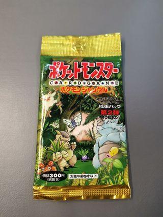 1997 pocket monster pokemon japanses booster pack (L2M1)