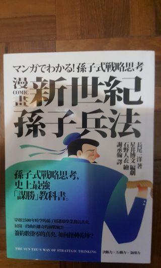 新世紀孫子兵法 (漫畫)
