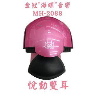 台灣 金冠 美好系列 MH-2088 小海螺 藍芽喇叭 音響 夾娃娃必放景物