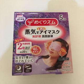 🚚 「80元蒸汽眼罩」#一百均價