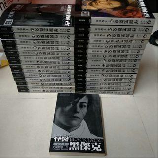 Black Jack 怪医秦博士 1-30 [Complete] Chinese Manga [漫画] by 手塚治虫 for $120!