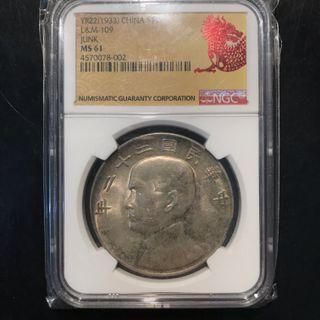 Rare Year 22nd Junk $1 ! 1933 China Republic Junk $1 Silver Coin, NGC MS61. 孫中山船洋 二十二年 MS61
