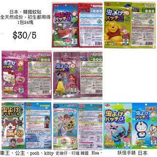 包郵 韓國/日本卡通防蚊貼