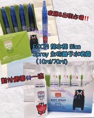 Ecom Bion spray 10ml & 70ml 除菌消毒