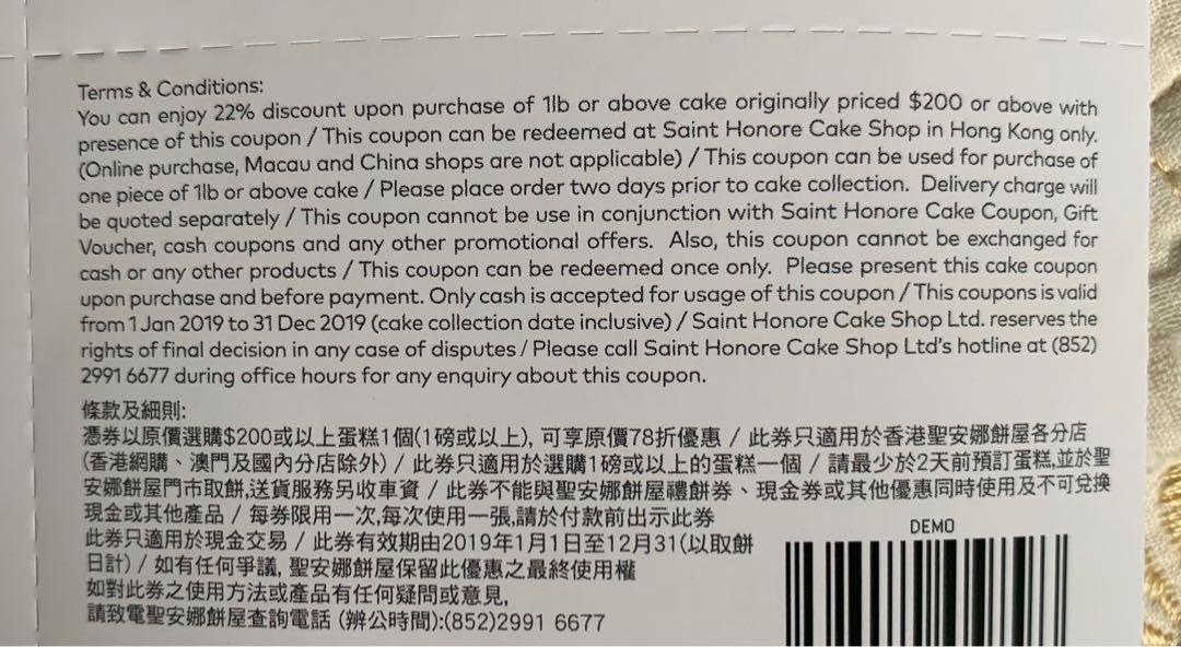 聖安娜餅屋蛋糕78折現金優惠券 Saint Honore Cake Shop 22% off cash coupon voucher #freepricing