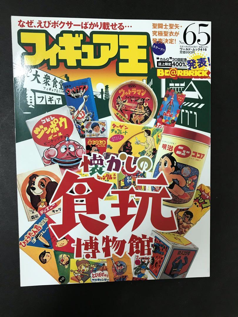 日本玩具雜誌(懷舊玩具專題介紹)