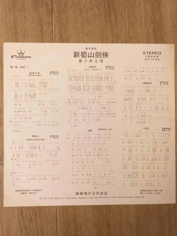 鄭少秋 黑膠唱片