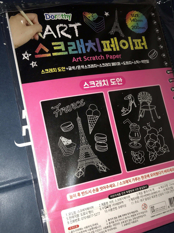 全新 Art Scratch Book 刮刮畫簿 連工具