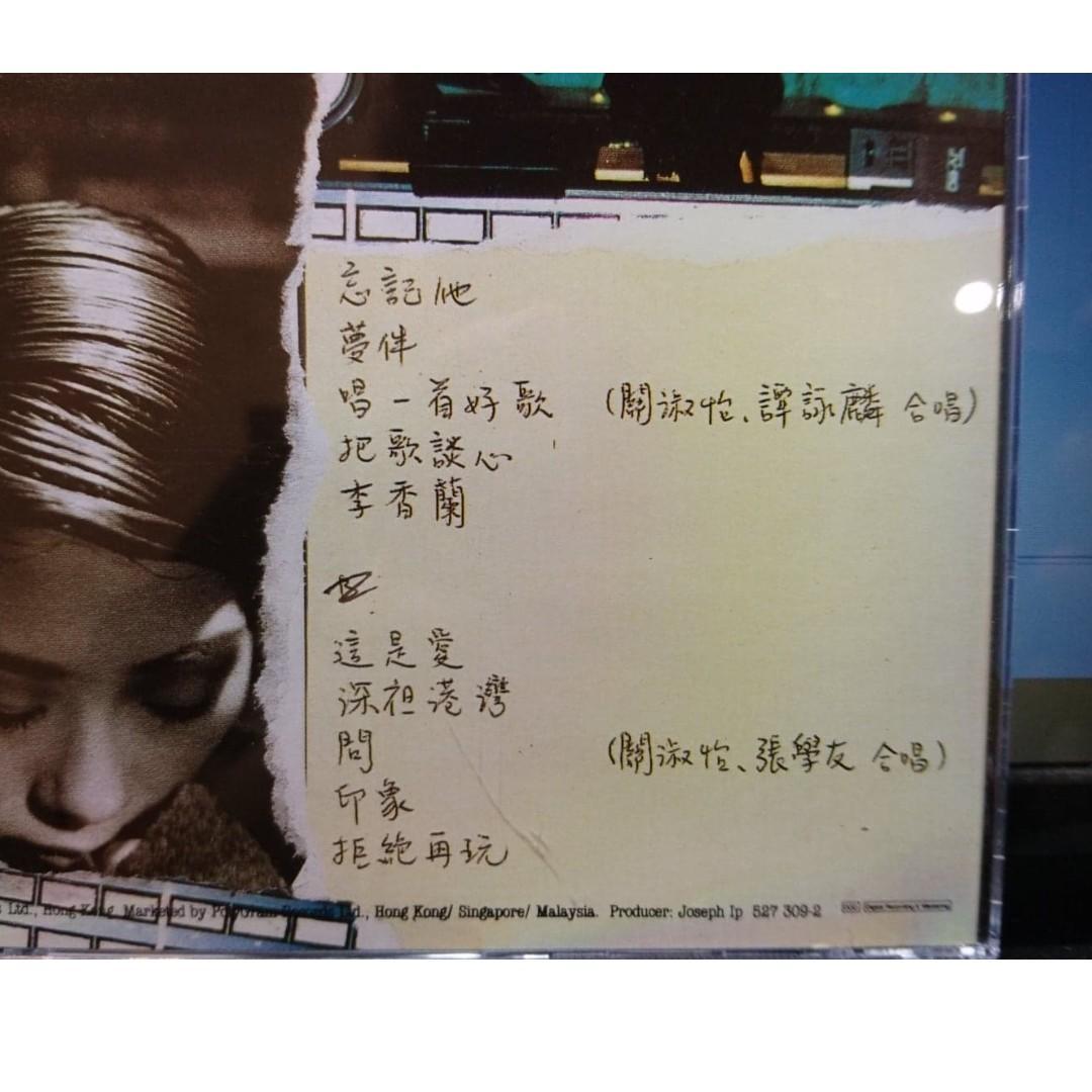 關淑怡 Shirley Kwan EX All Time Favourites 90%新 環球唱片 重印版本 非95年首版 譚詠麟 張學友 合唱 翻唱 張國榮 梅艷芳 鄧麗君 經典專輯