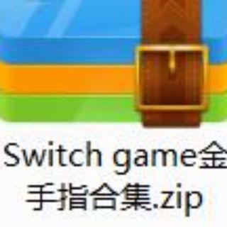 Switch  Game 金手指 作弊器 修改器 改game