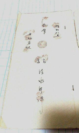 中國文字優美的好命阿嬤命書