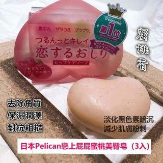 ♥️日本Pelican戀上屁屁蜜桃美臀皂(3入) #45